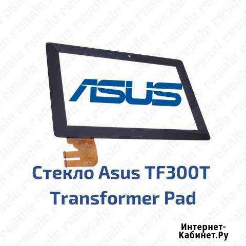 Замена стекла Asus Transformer Pad TF300T Санкт-Петербург