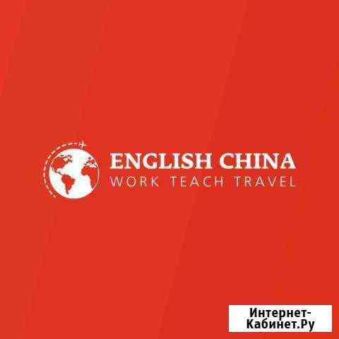 Работа учителем английского языка в Китай Иркутск