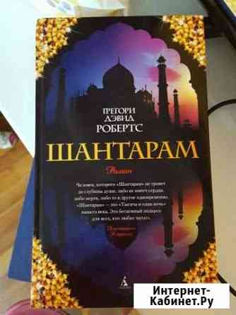 Шантарам. книга в хорошем состоянии Кизляр