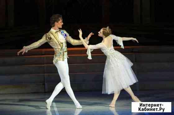 Билеты на балет Золушка / 29 октября Санкт-Петербург