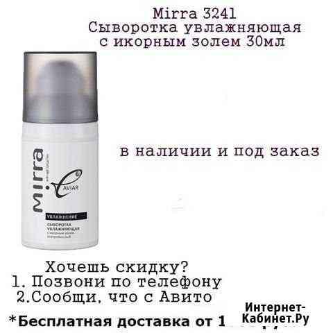 Mirra 3241 Сыворотка увлажняющая с икорным золем Воронеж