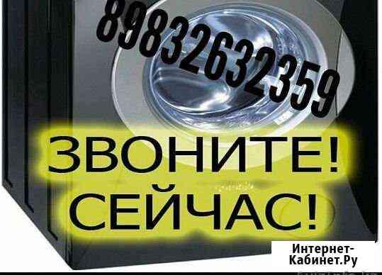 Ремонт бытовой техники Саяногорск