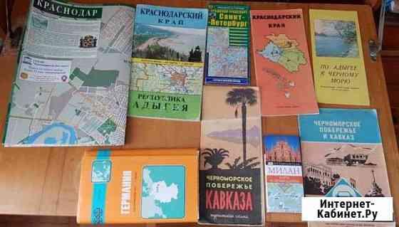 Карты разные, путеводитель Милан Майкоп