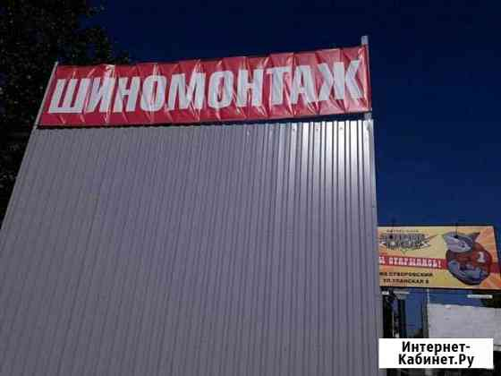 Шиномонтаж Ростов-на-Дону