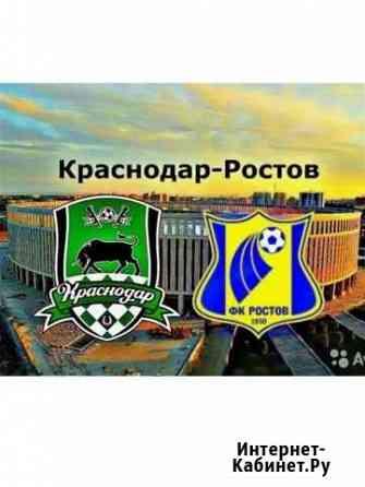 Краснодар-Ростов все категории Краснодар