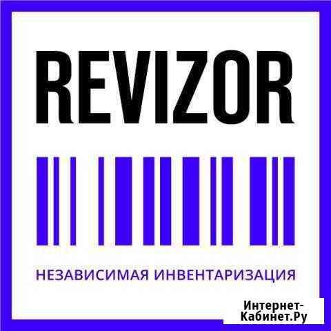 Ревизор / Помощник / Подработка /г.Воронеж Воронеж
