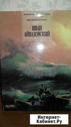 Иван Айвазовский Брянск