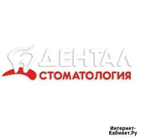 Хирург - стоматолог Санкт-Петербург
