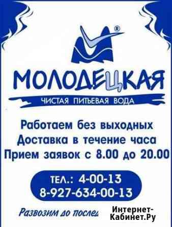 Доставка питьевой воды Димитровград