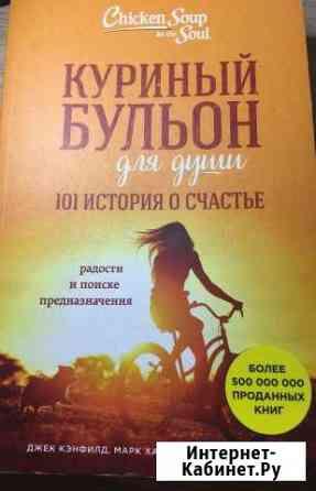 Куриный бульон для души 101 история о счастье Хабаровск