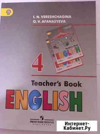 Книга для учителя Верещагина Воронеж