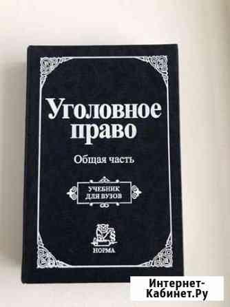 Учебник Уголовное право Общая часть Ростов-на-Дону