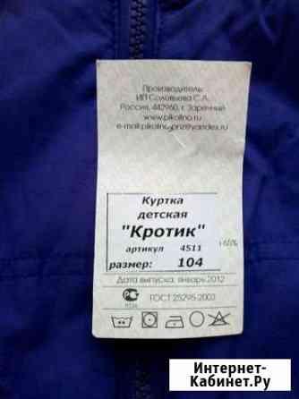 Демисезонная курточка Томск