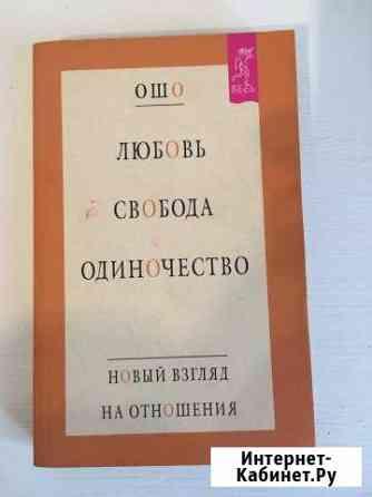 Книга Ошо. Любовь, свобода, одиночество Курск