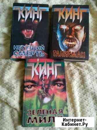 Книги Стивена Кинга Самара