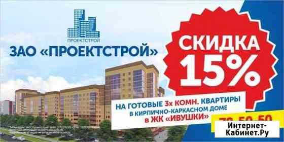 3-к квартира, 95.9 кв.м., 4/12 эт. Великий Новгород