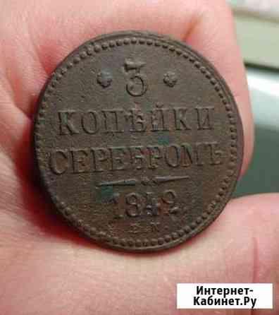 3 копейки 1842 ем Николай I Великий Новгород