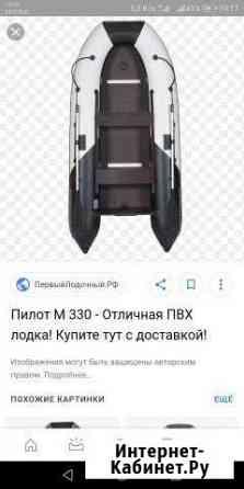 Лодка пвх пилот 330+мотор мерлин 9,9 Елабуга
