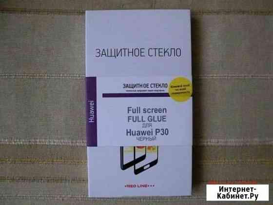 Huawei p30.Защитное стекло Йошкар-Ола