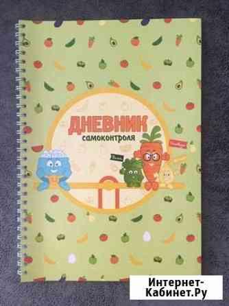 Дневник диабетика Цукермер Красноярск