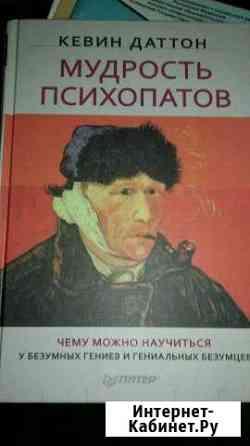 Книга Мудромть психопатов Самара