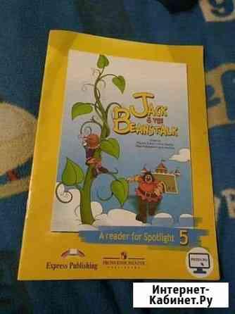 Продам книгу для чтения по английскому языку 5 кла Барнаул