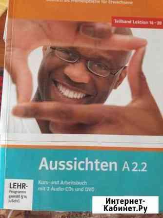 Немецкий Аussichten A 2.2 Самара