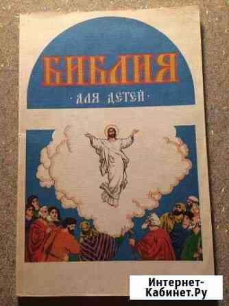 Библия для детей Йошкар-Ола