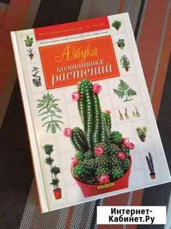 Книга по растениям Комсомольск-на-Амуре
