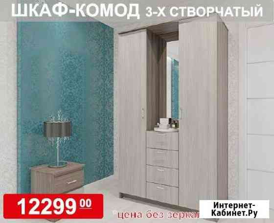 Шкаф-комод 3-Х створчатый новый Иркутск