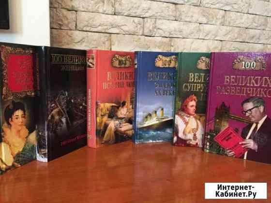 Продам книги 100 великих Барнаул