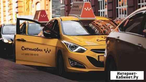 Водитель такси Ситимобил Омск