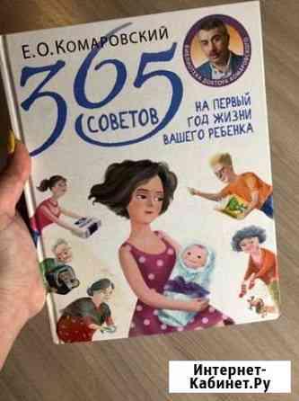 Книга Ижевск