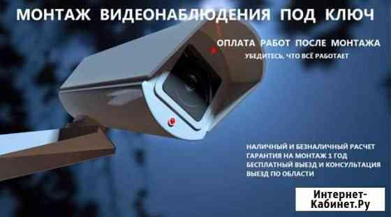 Видеонаблюдение. Монтаж и обслуживание Ульяновск