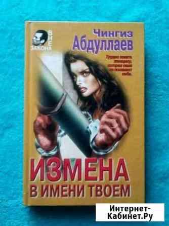 Измена в имени твоём (Чингиз Абдуллаев) Чебоксары