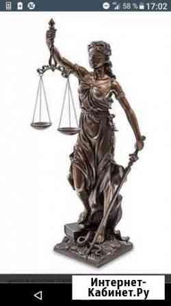 Юридическая помощь Иркутск