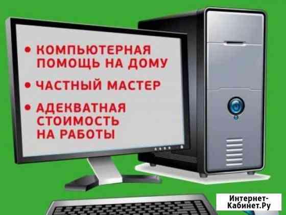 Компьютерная помощь Тюмень