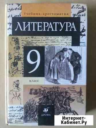 Учебник Литература 9 класс Курган