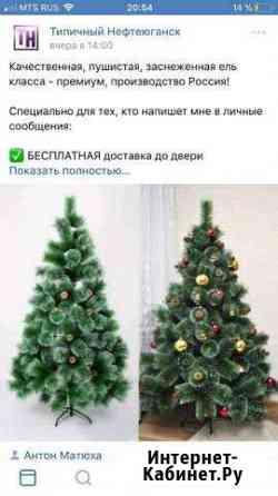 Искусственные елки Нефтеюганск