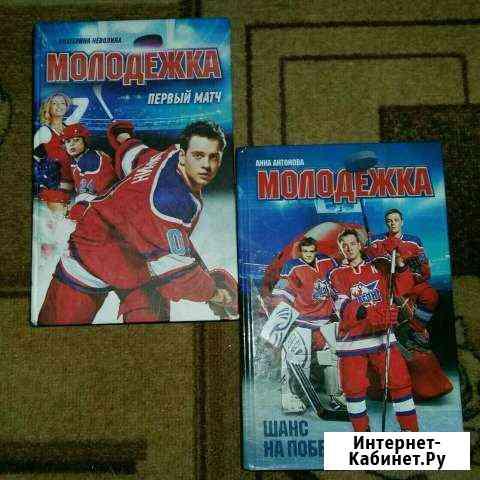 Книги Молодёжка Великий Новгород