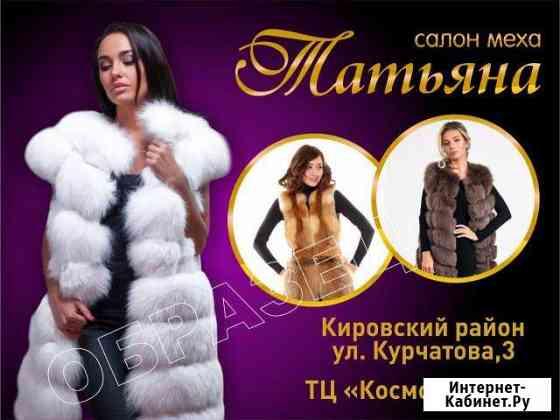 Жилеты меховые Салон Меха Татьяна Волгоград