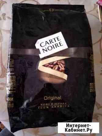 Carte Noire кофе в зернах, 800 г Балашиха