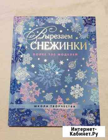 Новая книга Вырезаем снежинки Сургут