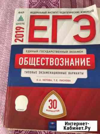 Егэ 2019 обществознание О.А. Котова Нижний Новгород