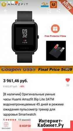 Smart watch Ульяновск