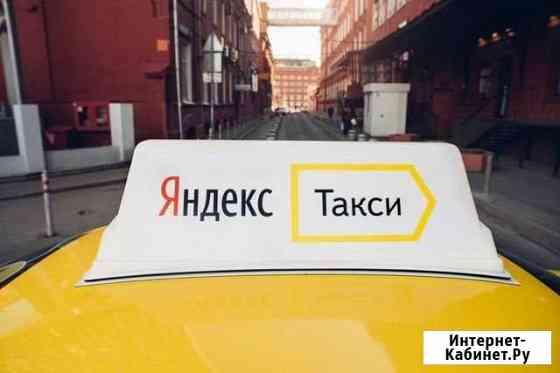 Водитель такси на авто компании Красноярск