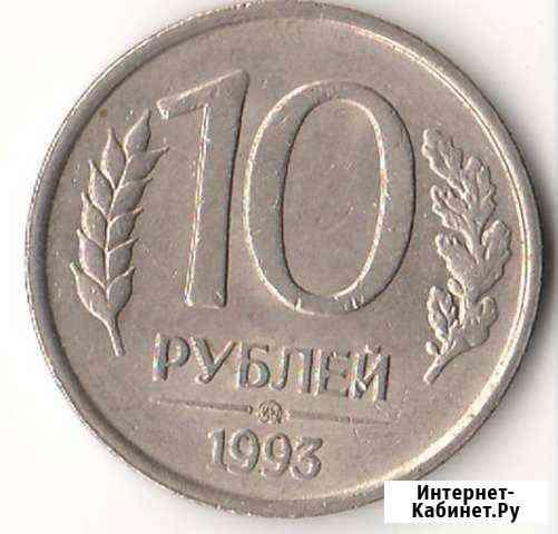 10 рублей 1993 года ммд немагнитные Димитровград