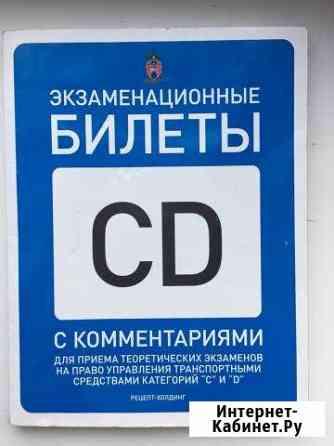 Экзаменационные билеты сd Комсомольск-на-Амуре