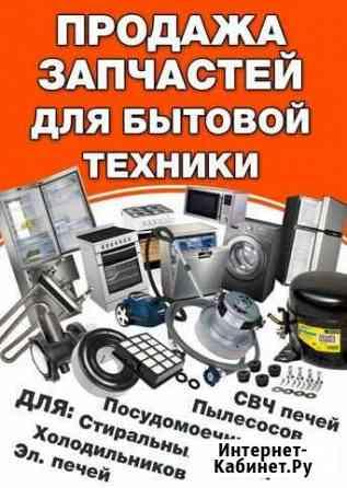 Запчасти к стиральным машинам Ульяновск