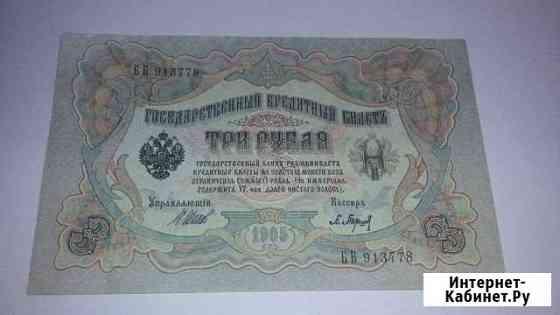 Банкноты царская Россия Ставрополь